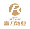 富力物业服务集团柬埔寨公司