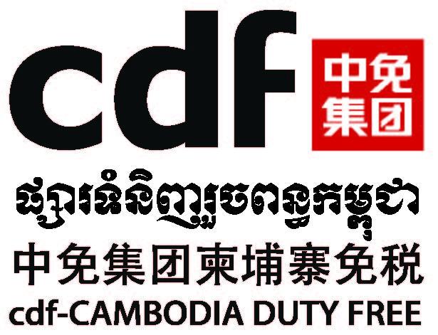 中国免税品集团(柬埔寨)有限公司