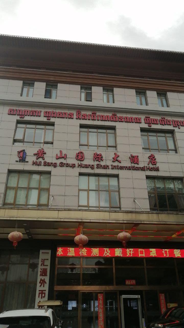 黄山国际—离岸金融(柬埔寨)国际贸易中心