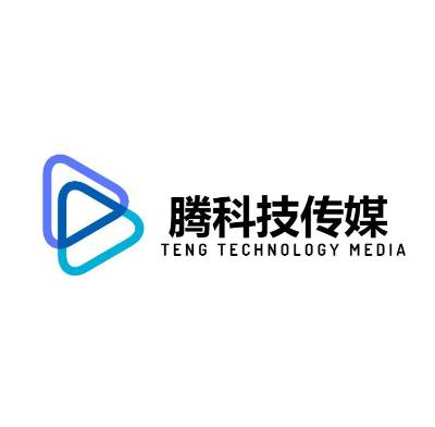 腾科技传媒有限公司
